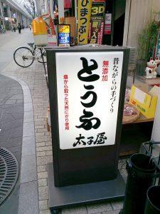 太子屋 片原町店