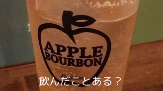 マジおいしいかった!アップル・バーボン・ハイボール