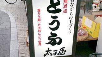 天然にがりの生豆腐【太子屋】