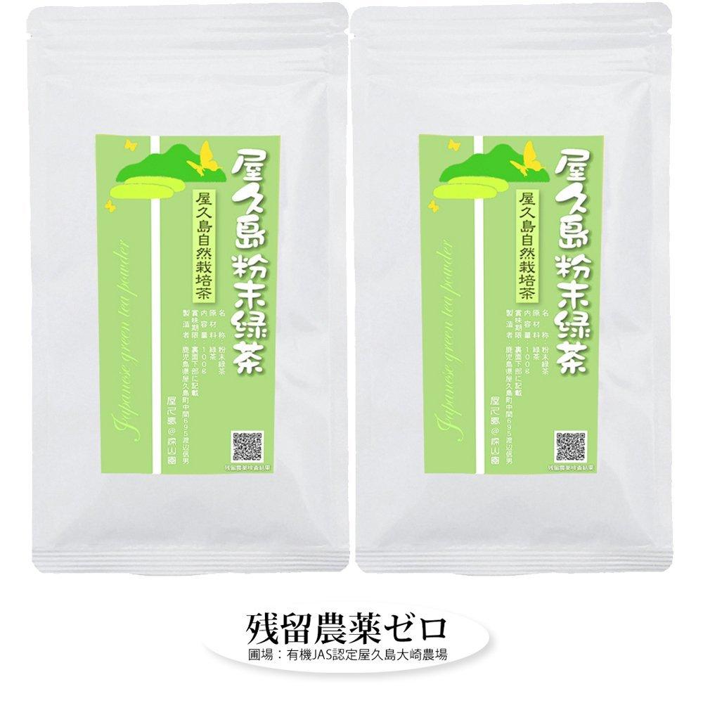 屋久島の無農薬・粉末緑茶
