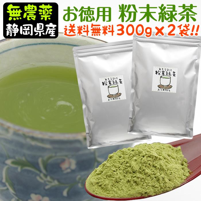 水車むら農園 粉末緑茶 無農薬